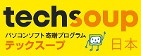 ソフトウェア寄贈プログラム TechSoup Japan